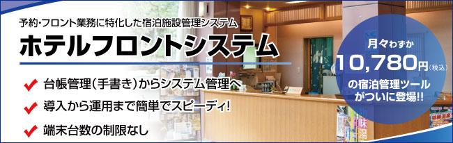 ホテルフロントシステムのご提案