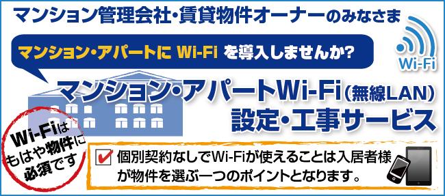 マンション・アパートWi-Fiサービス