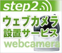 ウェブカメラ事業