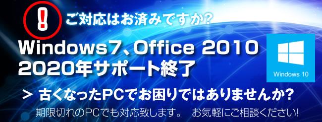 Windows10アップグレード+SSD化代行サービス